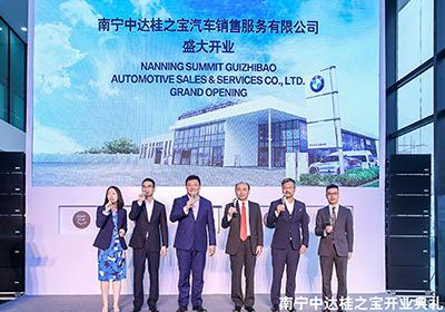 BMW/MINI授权经销商南宁中达桂之宝隆重开业