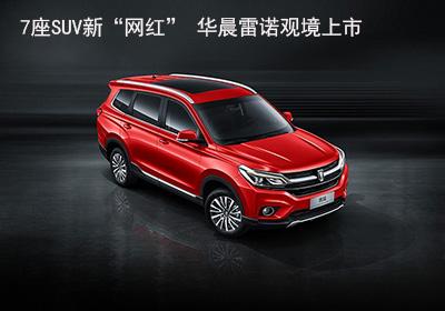 """7座SUV新""""网红""""  华晨雷诺观境上市首日斩获万辆订单"""