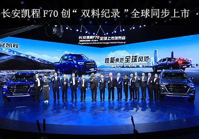 """长安凯程F70创""""双料纪录""""全球同步上市 售9.28-13.98万"""
