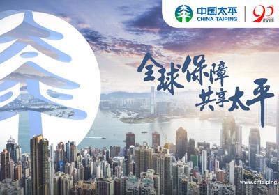 全球保障 共享太平——中国太平