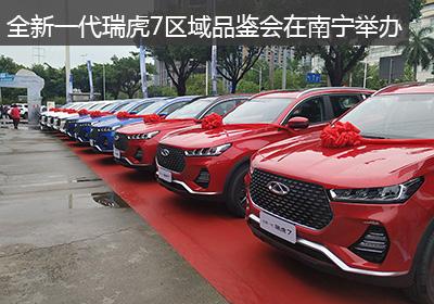 平顺经济、稳中带劲 全新一代瑞虎7区域品鉴会在南宁举办