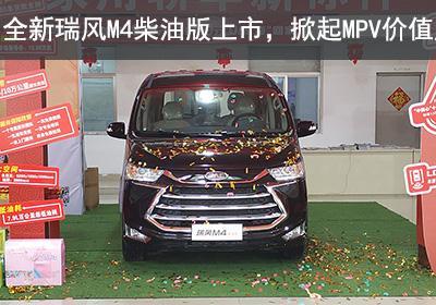 全新一代瑞风M4柴油版上市,掀起出行行业MPV价值风暴