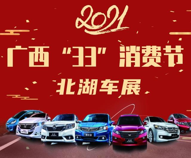 广西车展:南宁北湖国际汽车城广西33消费节