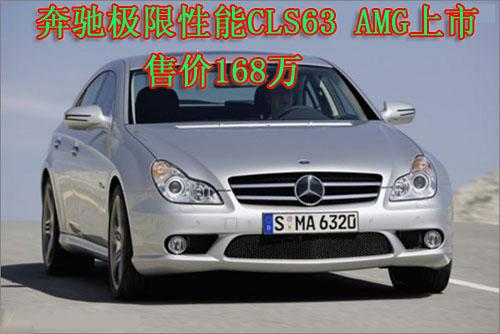 奔驰cls63 amg高清图片