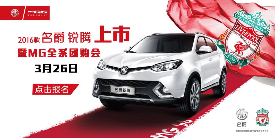 2016款名爵锐腾南宁上市暨MG全系团购会