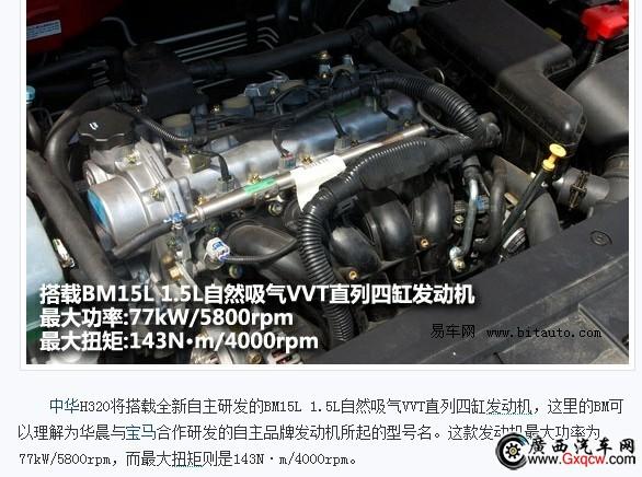 中华H320样车已经到店 订金5000元 广西弘晨汽车销售服务有限公司的高清图片
