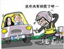 驾考等交通新规征求意见 遮挡车牌拟扣12分