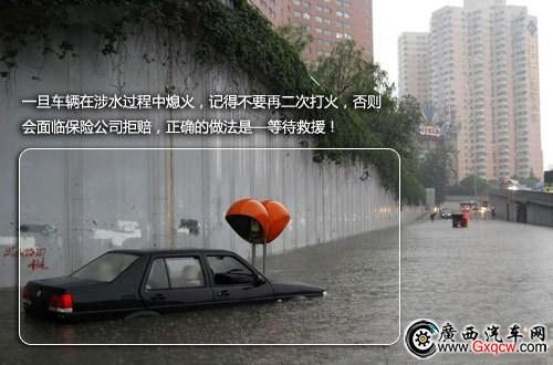 雨后车辆保养的那些事儿图片