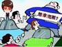 考驾照、用驾照2013年都有哪些新变化?