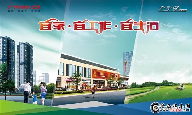南宁骏鸿达 中兴汽车宾阳县巡展将于7月10日启动 高清图片