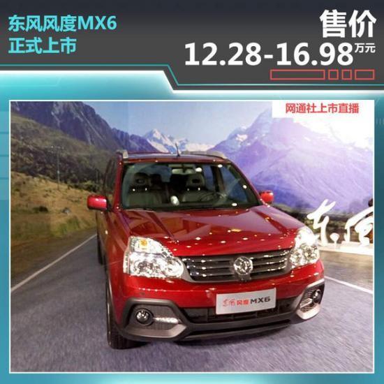 东风风度MX6正式上市 售价为12.28万起高清图片