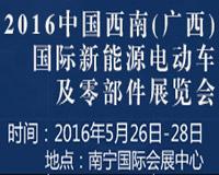 2016中国西南(广西)国际新能源电动车及零部件展览会