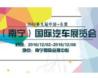 2016第九届中国-东盟(南宁)国际汽车展览会