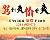 """广汇汽车华南城会展""""嗨驾""""购车盛典"""