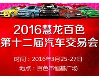 2016慧龙百色第十二届汽车交易博览会