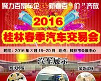 2016桂林(春季)汽车及家装交易会