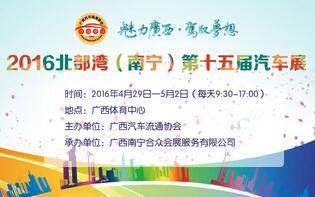 2016北部湾(南宁)第十五届汽车展