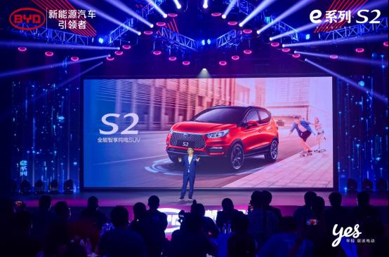 年轻就该电动 比亚迪S2敢动上市8.98万元起