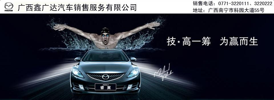 广西鑫广达汽车销售服务有限公司 - 点击进入报价页面
